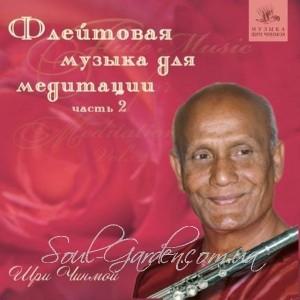CD - Флейтовая музыка для медитации. (ч.2)