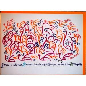 Открытка в конверте в стиле Джарна-Кала -Non-violence / Ненасилие,автор Шри Чинмой (Индия), А5