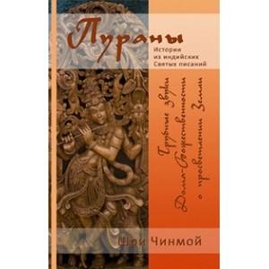 Пураны (Истории из индийских Святых писаний)Шри Чинмой